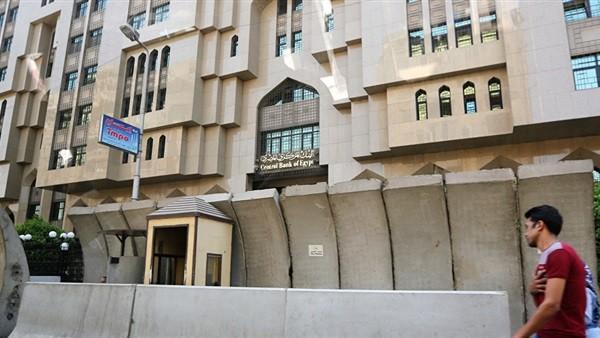 البنك المركزي يصدر تعليمات رقابية مشددة.. تعرف على السبب