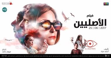 """فيلم """"الأصليين"""" لمنة شلبى يمثل مصر بمهرجان الأقصر للسينما الإفريقية"""