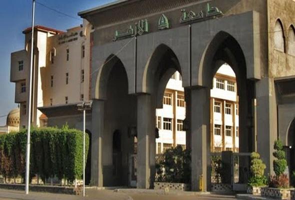 جامعة الأزهر تعلن موعد بدء امتحانات الفصل الدراسي الأول