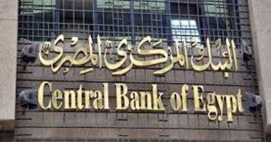 بلومبرج: المستثمرون الأجانب يقبلون بقوة على السندات وأذون الخزانة فى مصر