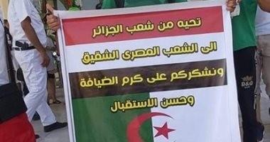 جماهير الجزائر ترفع لافتات الشكر لمصر على حسن الضيافة للمرة الثانية