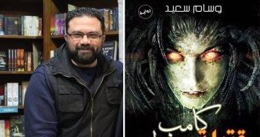 """مؤلف رواية """"قتيلة كامب شيزار"""": لم أقصد الإساءة للإسكندرية"""