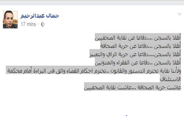 """شاهد.. ردود فعل نقيب """"الصحفيين"""" وعضوي النقابة بعد حكم """"الحبس والغرامة"""""""