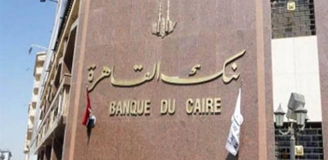 """""""بنك القاهرة"""" يطرح شهادة أمان للمصريين عبر شبكة فروعه بمختلف المحافظات"""