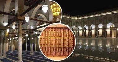 ننشر صور الجامع الأزهر الشريف بعد انتهاء أضخم عمليات ترميم فى تاريخه