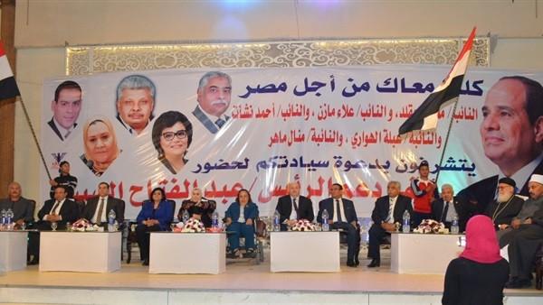 """""""من أجل مصر"""" تنظم مؤتمرا لدعم السيسي بمدينة سوهاج"""