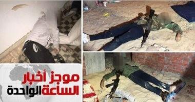 موجز 1.. مقتل 7 عناصر من حسم الإرهابية بالجيزة خططوا لتنفيذ أعمال تخريبية