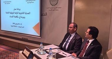 المنظمة العربية للتنمية الإدارية تناقش اليوم الفساد فى الإدارة