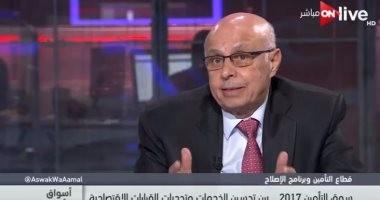 الاتحاد المصرى للتأمين: نخدم الاقتصاد بشكل رئيسى بالحفاظ على الأموال