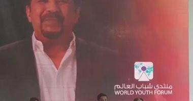 بالفيديو.. منتدى شباب العالم يعرض فيلماً عن أثار الحروب على اختفاء هوية الشباب