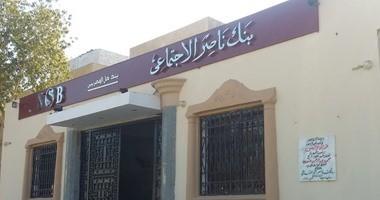بنك ناصر يبدأ اليوم تلقى طلبات الراغبين فى الالتحاق لشغل 200 وظيفة