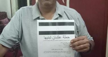 """بالصور.. إقبال كبير من المواطنين على حملة """"علشان تبنيها"""" بالقاهرة"""
