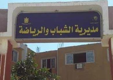 السبت.. انتخابات برلمان الغربية بمديرية الشباب والرياضة