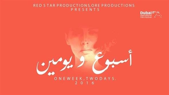 """ياسمين رئيس تعود إلى """"دبي السينمائى"""" بـ""""أسبوع ويومين"""""""
