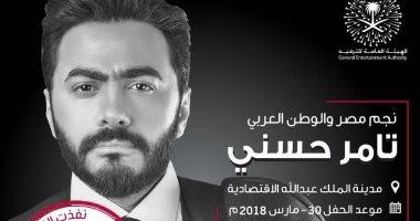 منظمو حفل تامر حسنى بالسعودية : التذاكر نفذت وجارى الإعلان عن حفل آخر