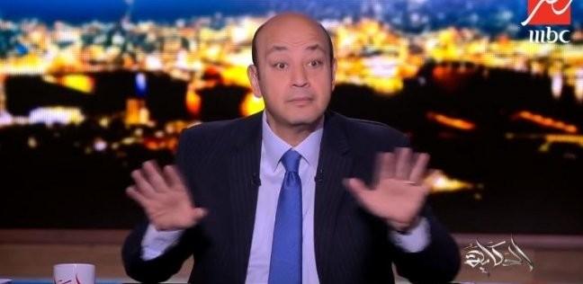 عمرو أديب ينصح المتزوجين حديثا: «سيبوا باب الحمام مفتوح»