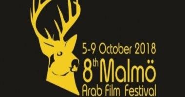 مؤتمر صحفى لمهرجان مالمو للسينما العربية بمقر السفارة السويدية اليوم