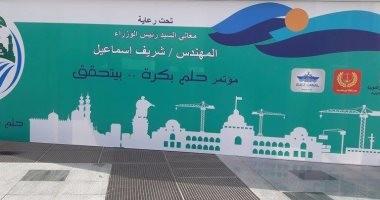 """محافظ بورسعيد : مؤتمر """"حلم بكرة بيتحقق"""" يناقش الفرص الاستثمارية بالمحافظة"""