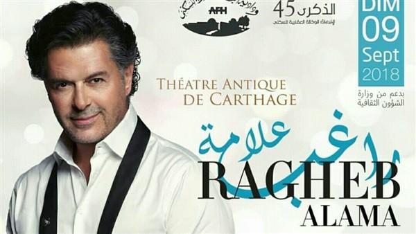 راغب علامة يحيي حفلا غنائيا في قرطاج.. 9 سبتمبر