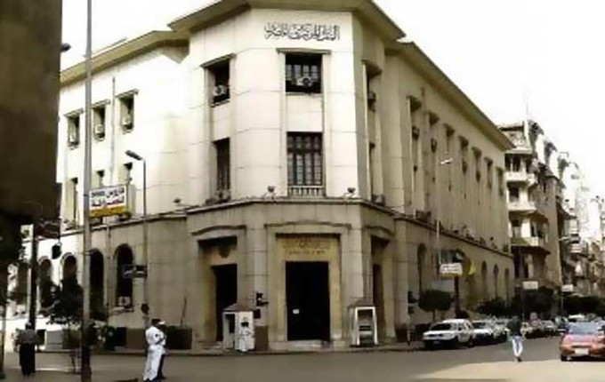 «المركزي» يبحث سعر الفائدة الخميس