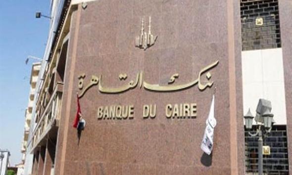 """على غرار الأهلي ومصر.. بنك القاهرة يطرح """"البريمو جولد"""" بعائد يصل 20%"""