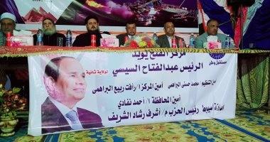"""أهالى قرية الزعيم عبد الناصر يحتشدون لدعم """"السيسي"""" بأسيوط"""