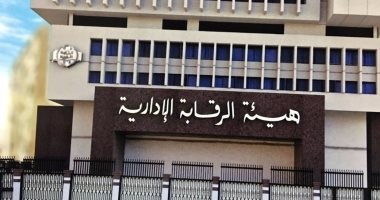 صقور تصطاد فئران الفساد.. الرقابة الإدارية تضبط 11 قضية فى 7 أيام