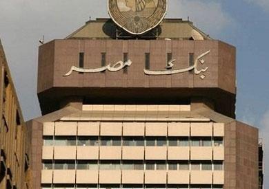 بنك مصر يصدر شهادة «طلعت حرب» بعائد 20%