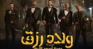 """شاهد.. البوستر الدعائى الأول لفيلم """"ولاد رزق 2 عودة أسود الأرض"""" لـ أحمد عز"""