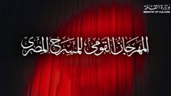 4 عروض اليوم في المهرجان القومى للمسرح المصرى