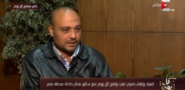 بالفيديو| الحوار الكامل للسائق المتسبب في حادث حريق محطة مصر