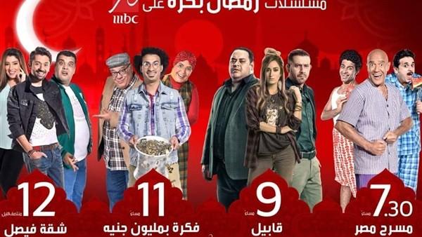 MBC مصر تبدأ عرض مسلسلات رمضان .. غدا