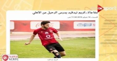 ON Sport تبرز انفرادات سوبر كورة فى آخر 48 ساعة.. فيديو