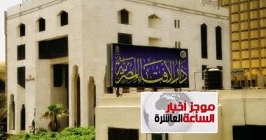 موجز أخبار 10 مساء.. دار الإفتاء تعلن عيد الأضحى الثلاثاء 21 أغسطس