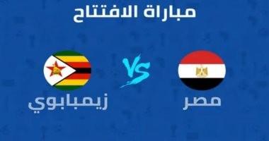 رابط مشاهدة مبارات مصر وزيمبابوي بث مباشر من خلال موقع سوبر كورة