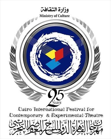 غدًا..انطلاق مهرجان القاهرة الدولي للمسرح التجريبي والمعاصر بدورته الـ25