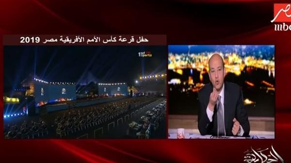 عمرو أديب: صورة حفل قرعة كأس الأمم الأفريقية تساوي دعاية بمليار دولار