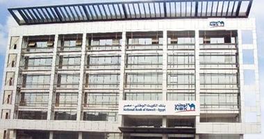 اليوم.. انتهاء حق التوزيع المجانى لمشترى سهم بنك الكويت الوطنى مصر