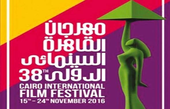 وزير الثقافة يفتتح فاعليات الدورة 38 من مهرجان القاهرة السينمائي