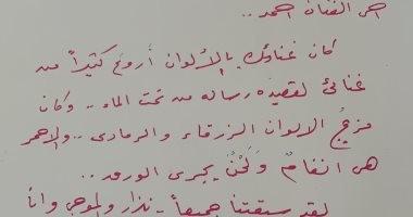 """""""بخط اليد"""".. ماذا قال عبد الحليم حافظ للفنان التشكيلى والد حلا وهنا شيحة؟"""