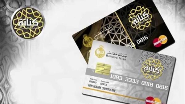 تعرف على مستندات ومزايا إصدار بطاقات كنانة من بنك مصر