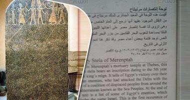 حتى لا نظلم مرنبتاح.. القصة الكاملة وراء علاقة لوحة الملك بإسرائيل