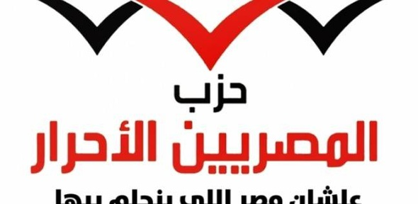 """""""المصريين الأحرار"""": القرارات الاقتصادية الأخيرة سيكون لها مردود إيجابي"""