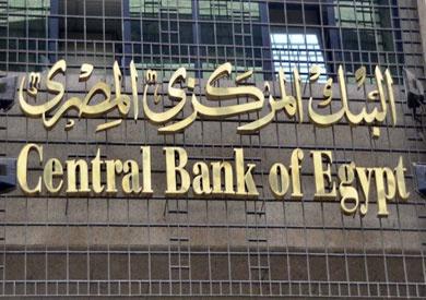 «أتش سي» تتوقع تثبيت البنك المركزي سعر الفائدة خلال اجتماع الخميس