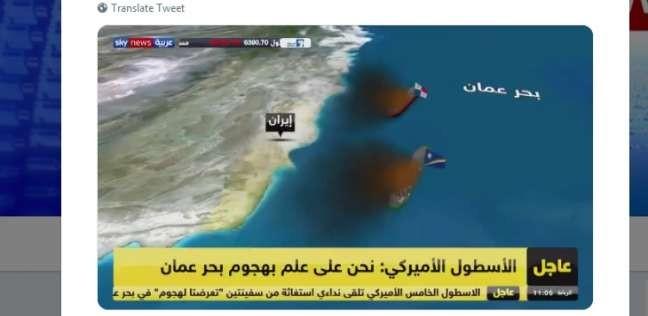 إيران تعرب عن قلقها وأسفها إزاء استهداف حاملتي النفط في خليج عمان