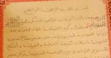 """ننشر نص كلمة الرئيس السيسى فى سجل الزيارات بمقر """"عمدية"""" لشبونة"""