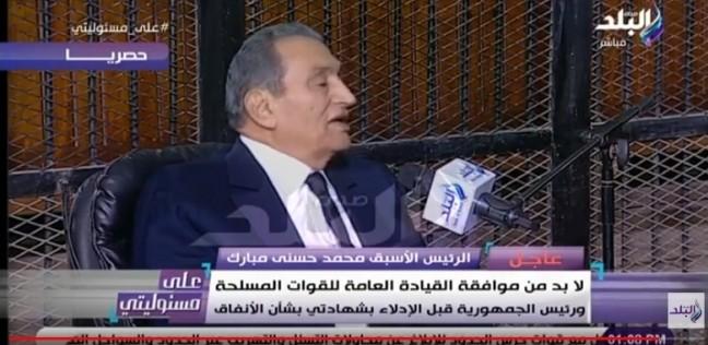 """4 أسئلة وجهها قاضي """"اقتحام الحدود"""" إلى مبارك لم يجب عنها: """"عاوزة إذن"""""""