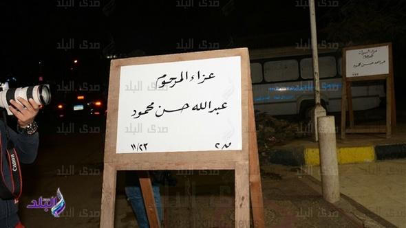 عزاء السينارست عبد الله حسن بالحامدية الشاذلية .. صور