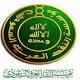مؤسسة النقد العربي السعودي تنفي أي اختراقات