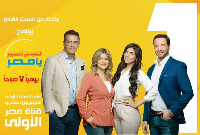 """اليوم إنطلاق برنامج """"صباح الخير يا مصر"""" في ثوبه الجديد"""